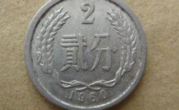 1960年2分硬币值多少钱回收多少钱单枚