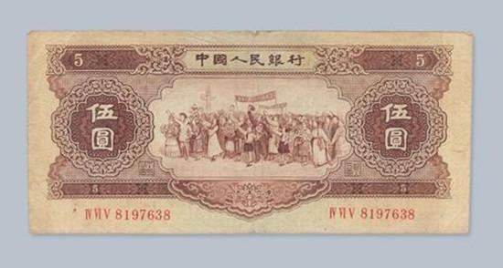 1956年五元纸币价值多少   1956年五元纸币市场报价