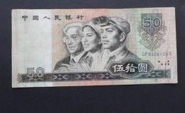 80年的50元紙幣值多少錢  80年的50元紙幣市場報價