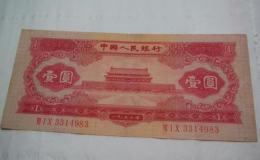 1953年一元紙幣值多少錢   1953年一元紙幣最新報價