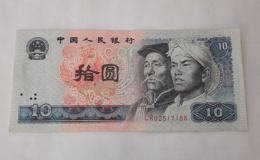1980的10元纸币值多少   1980的10元纸币最新价格