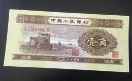 1953年一角紙幣值多少錢   1953年一角紙幣價格