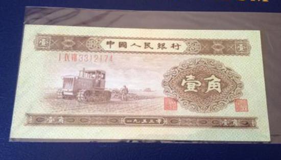 1953年一角纸币值多少钱   1953年一角纸币价格