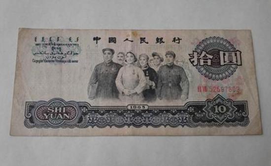 65版10元纸币价值多少   65版10元纸币价格表