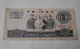 65版10元紙幣價值多少   65版10元紙幣價格表