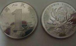 菊花一元硬币发行年份 菊花一元硬币年份及价格