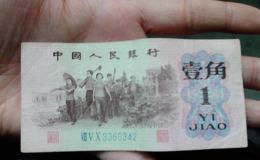 62年一角紙幣價值多少錢   62年一角紙幣最新價格表