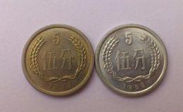 五分硬幣回收價格表 五分硬幣回收單枚值多少錢