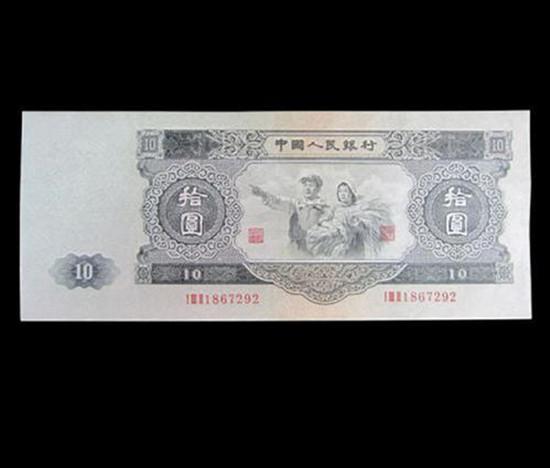 1953的十元纸币值多少   1953的十元纸币市场价格