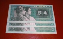 80年2角人民币值多少钱    80年2角人民币最新价格