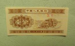 53年一分旳紙幣值多少錢   53年一分旳紙幣市場價格