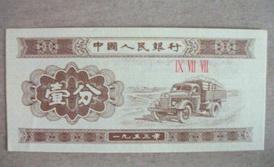 53年一分旳纸币值多少钱   53年一分旳纸币市场价格