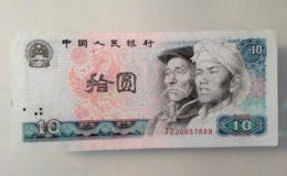 80版10元人民币值多少   80版10元人民币图片介绍