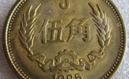 1985年五角硬币多少钱一个 1985年五角硬币最新报价表一览