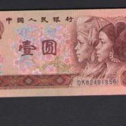 90年一元人民幣值多少錢   90年一元人民幣市場價格