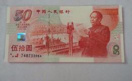 50周年建國鈔現值多少錢   50周年建國鈔市場價格