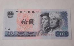 80版十元紙幣值多少錢   80版十元紙幣最新報價