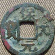保大元宝是什么时代的铜钱 保大元宝值得收藏吗