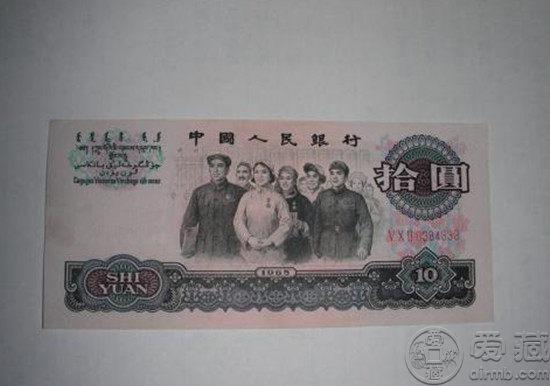 第三套十元纸币值多少钱   第三套十元纸币图片介绍