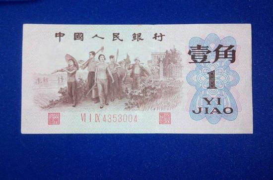 62年1角纸币值多少钱   62年1角纸币版本介绍