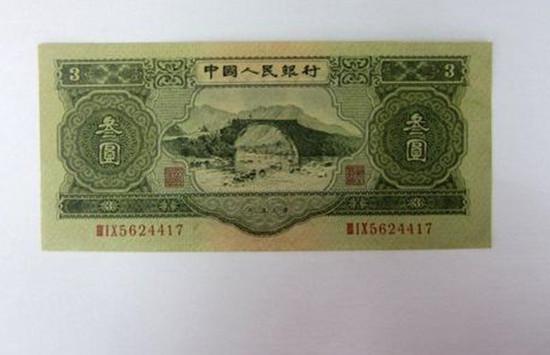 叁块钱纸币现在值多少钱   三块钱纸币市场价格