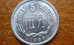 86年5分硬币单枚值钱吗 86年5分硬币单枚值多少钱