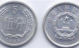 5分硬币回收价格表 5分硬币回收单枚价格