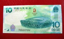 08年奥运钞值多少钱   08年奥运钞收藏价值