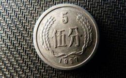 57年五分钱值多少钱   57年五分钱市场价值