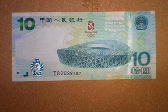 奥运纪念钞值多少钱   奥运纪念钞最新报价