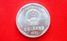 1992年的1角钱值多少钱   1992年的1角钱图片介绍