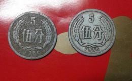 1956年的五分钱值不值钱   1956年的五分钱图片介绍