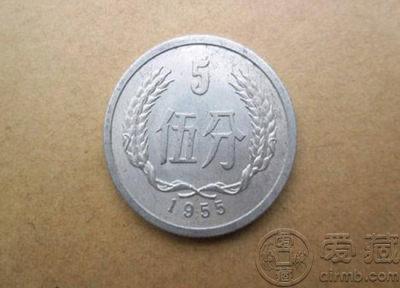 1955年五分钱币值多少钱    1955年五分钱币介绍