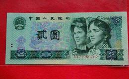 1990年2元纸币值多少钱   1990年2元纸币市场价值