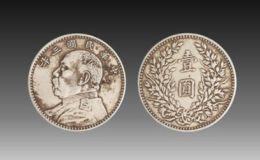 民國三年硬幣多少錢 民國三年硬幣單枚價格