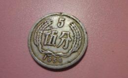 1956年五分值錢嗎   1956年五分收藏價值