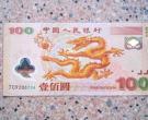 龙钞的收藏价值   龙钞的图片介绍