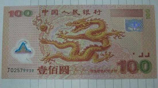 千禧年纪念龙钞值多少钱  千禧年纪念龙钞价格表