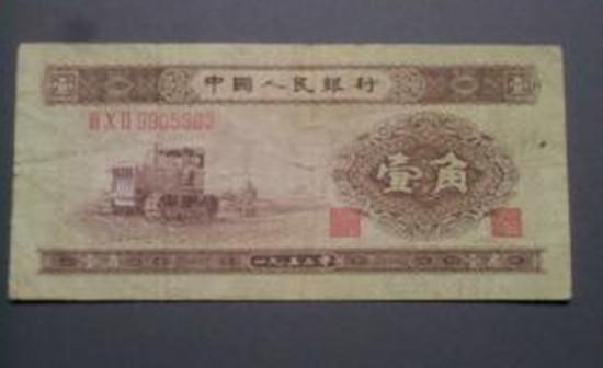 1953年的1角值多少钱   1953年的1角图片介绍