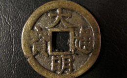 大明通宝是什么材质的铜 如何通过材质判断大明通宝真假