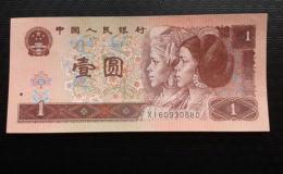 1996年一元纸币值多少   1996年一元纸币收藏前景