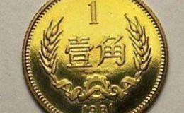 1981年1角硬币值多少钱 1981年1角硬币值多少钱单枚