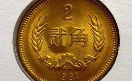 81年2角硬币价格表 81年2角硬币值得收藏吗