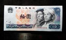 第四套人民幣十元的價值   第四套人民幣十元收藏前景