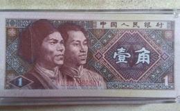 1980年的一角紙幣值多少錢   1980年的一角紙幣價格
