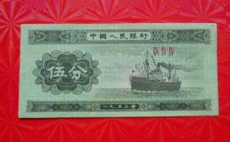 1953版5分人民币价值  1953版5分人民币市场价