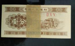 53年一分紙幣值多少錢   53年一分紙幣版本介紹