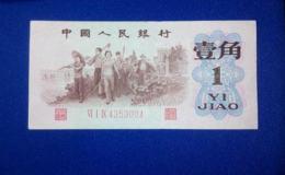 62年的1角纸币值多少   62年的1角纸币价格