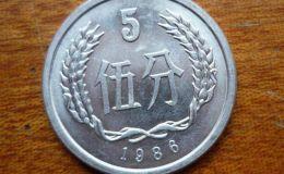 86年5分硬币单枚值1000 86年5分硬币单枚最新价格多少