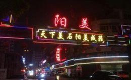 揭阳翡翠市场在哪里 揭阳翡翠市场地址
